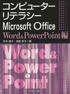 コンピューターリテラシーMicrosoft Office Word& PowerPoint編